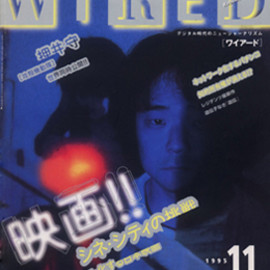 WIRED JAPAN 1.11