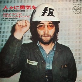 John Lennon Plastic Ono Band - Power To The People : Open Your Box (EP) / John Lennon Plastic Ono Band