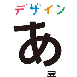 「THE OUTLINE 見えていない輪郭」展