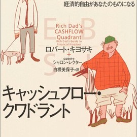 Rich Dad Poor Dad/金持ち父さん貧乏父さん