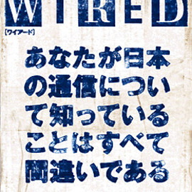 WIRED JAPAN 2.06