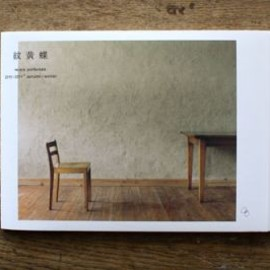 "mina perhonen - ""紋黄蝶"" 2010-2011 Autumn/Winter Collection Catalogue"