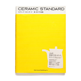 Petit Grand Publishing - CERAMIC STANDARD 森 正洋 作品集
