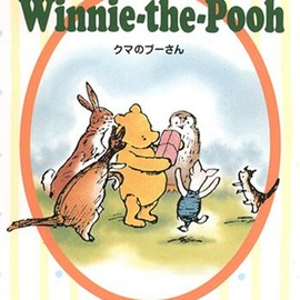 A.A.Milne - クマのプーさん―Winnie‐the‐Pooh 【講談社英語文庫】
