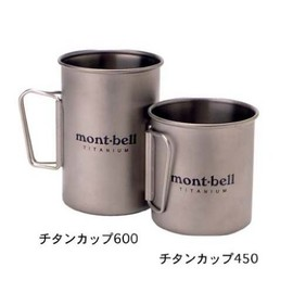 mont-bell - モンベル(mont-bell) チタンカップ600 450ml 1124516
