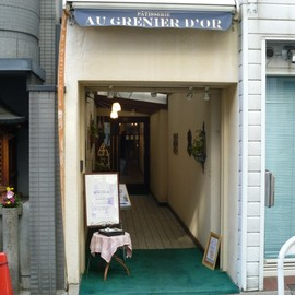 京都 - PATISSERIE AU GRENIER D'OR
