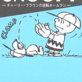 Charles M. Schulz - A Peanuts Books Special featuring SNOOPY - チャーリー・ブラウンの逆転ホームラン-
