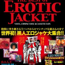 THE BEST OF EROTIC JACKET VINYL, COMPACT DISC & CASSETTE TAPE