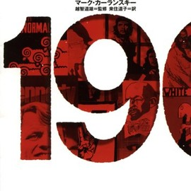 Mark Kurlansky - 1968―世界が揺れた年(1968: The Year that Rocked the World)〈前編〉