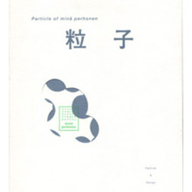mina perhonen - Particle of mine perhonrn 粒子