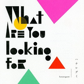 ハナレグミ - What are you looking for