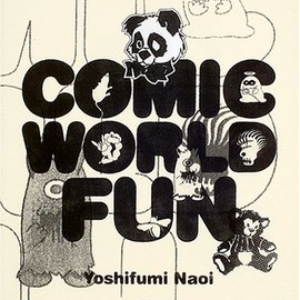 直井由文 - 「COMIC WORLD FUN」