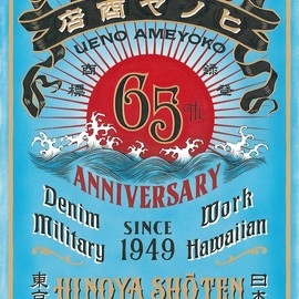 Codswallop Artworks - Hinoya 65th Anniversary official graphic