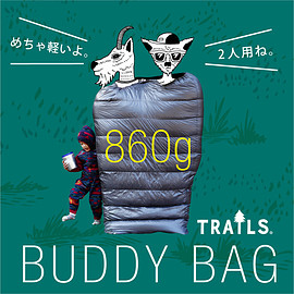 TRAILS - BUDDY BAG / 2人用寝袋