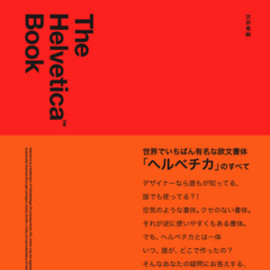 大谷秀映 - The Helvetica Book
