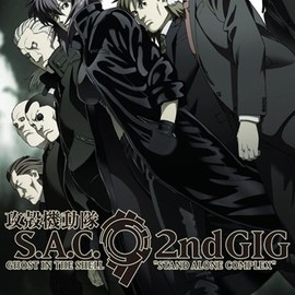神山 健治 - 攻殻機動隊 S.A.C. 2nd GIG Blu-ray Disc BOX:SPECIAL EDITION