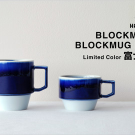 HASAMI - BLOCKMUG/BLOCKMUG BIG Limited Color FUJISAN
