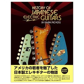 Frank Meyers - History of Japanese Electric Guitars