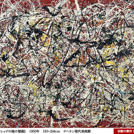 Jackson Pollock - Mural on Indian Red Ground インディアンレッドの地の壁画