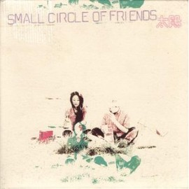 Small Circle of Friends - 太陽