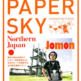 Knee High Media - PAPERSKY #46 NORTHERN JAPAN | jomon