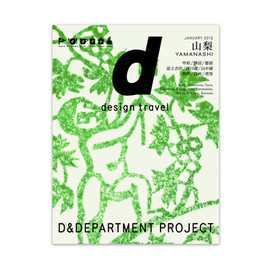 D&DEPARTMENT PROJECT - d design travel 山梨