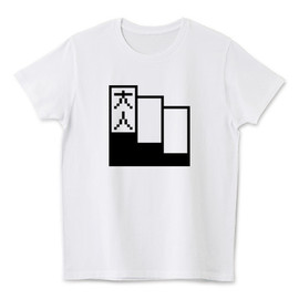 Pixel Party Boy - 大人の階段 Tシャツ