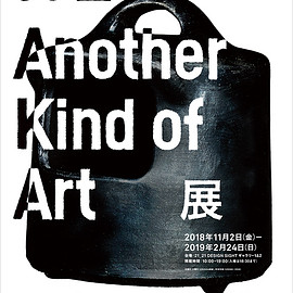 21_21 DESIGN SIGHT - 民藝 MINGEI -Another Kind of Art展