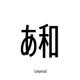 AXIS font - 和文 Compressed