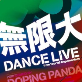 DOPING PANDA - 無限大 DANCE LIVE from Tour'08 Dopamaniacs(初回生産限定盤) [DVD]