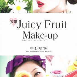 中野 明海 - 妄想 Juicy Fruit Make-up