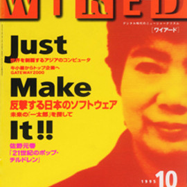 WIRED JAPAN 1.10