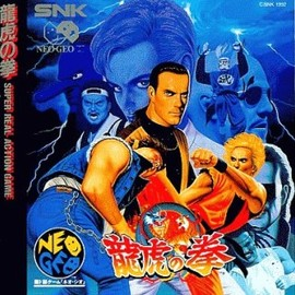 SNK - 龍虎の拳