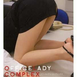 Amazon.co.jp限定 生写真付き OFFICELADY COMPLEX