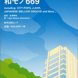 金沢寿和 - Light Mellow 和モノ669―Including city pops,J-AOR,Japanese mellow groove and more… (MYCOMムック)