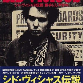 Alan Parker,Keith Bateson - シド・ヴィシャス伝説「勝手にしやがれ」(Sid's Way:The Life Death of Sid Vicious)