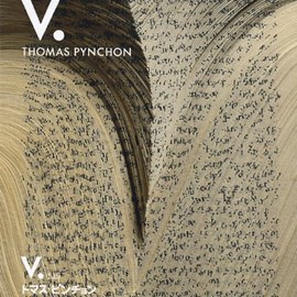 トマス•ピンチョン - V.〈上〉 (Thomas Pynchon Complete Collection)