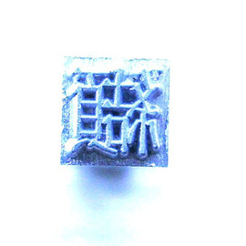 Japanese Typewriter Key Stamp oppose, deviate, be contrary to in Showa Period