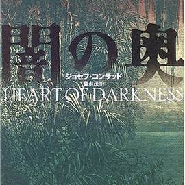 "Joseph Conrad -  ""Heart of Darkness"", 2006"