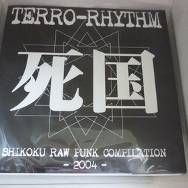 Various Artists - Terro-Rhythm 死国
