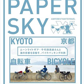 Knee High Media - PAPERSKY no.52 KYOTO | bicycle