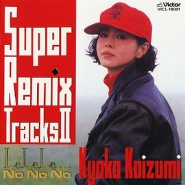 小泉 今日子 - Super Remix Tracks II
