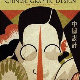 Scott Minick - Chinese Graphic Design in the Twentieth Century