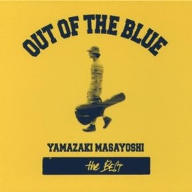 山崎まさよし - OUT OF THE BLUE ~B side集