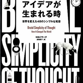 M&C Saatchi - アイデアが生まれる時 世界を変えた48のシンプルな発想(Brutal Simplicity of Thought: How It Changed the World)