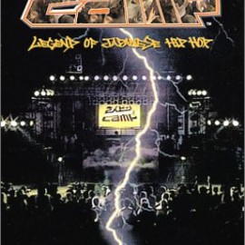 Various Artists - さんピンCAMP The Legend Of Japanese Hip Hop [VHS]