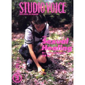 INFAS PUBLICATIONS - STUDIO VOICE 1998年3月号 Sexual Healing 強くて純粋な気持ちのゆくえ