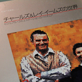 "Charles & Ray Eames - [LD] The World of Charles & Ray Eames ""チャールズ&レイ・イームズの世界"""