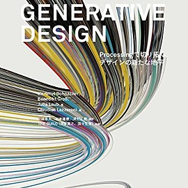 Hartmut Bohnacker, Benedikt Gross, Julia Laub - Generative Design ―Processingで切り拓く、デザインの新たな地平