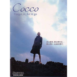 SWITCH PUBLISHING - SWITCH  Cocco Forget It、let it go